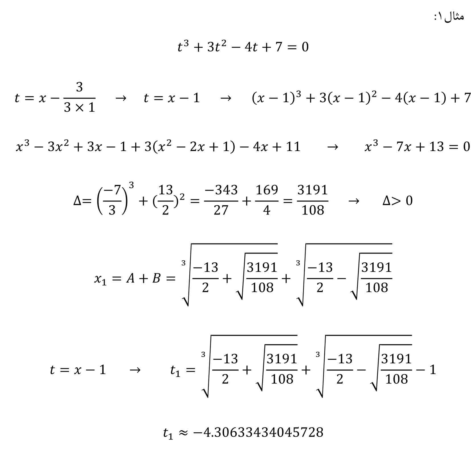 معادله ی درجه 3 حل نشده؟