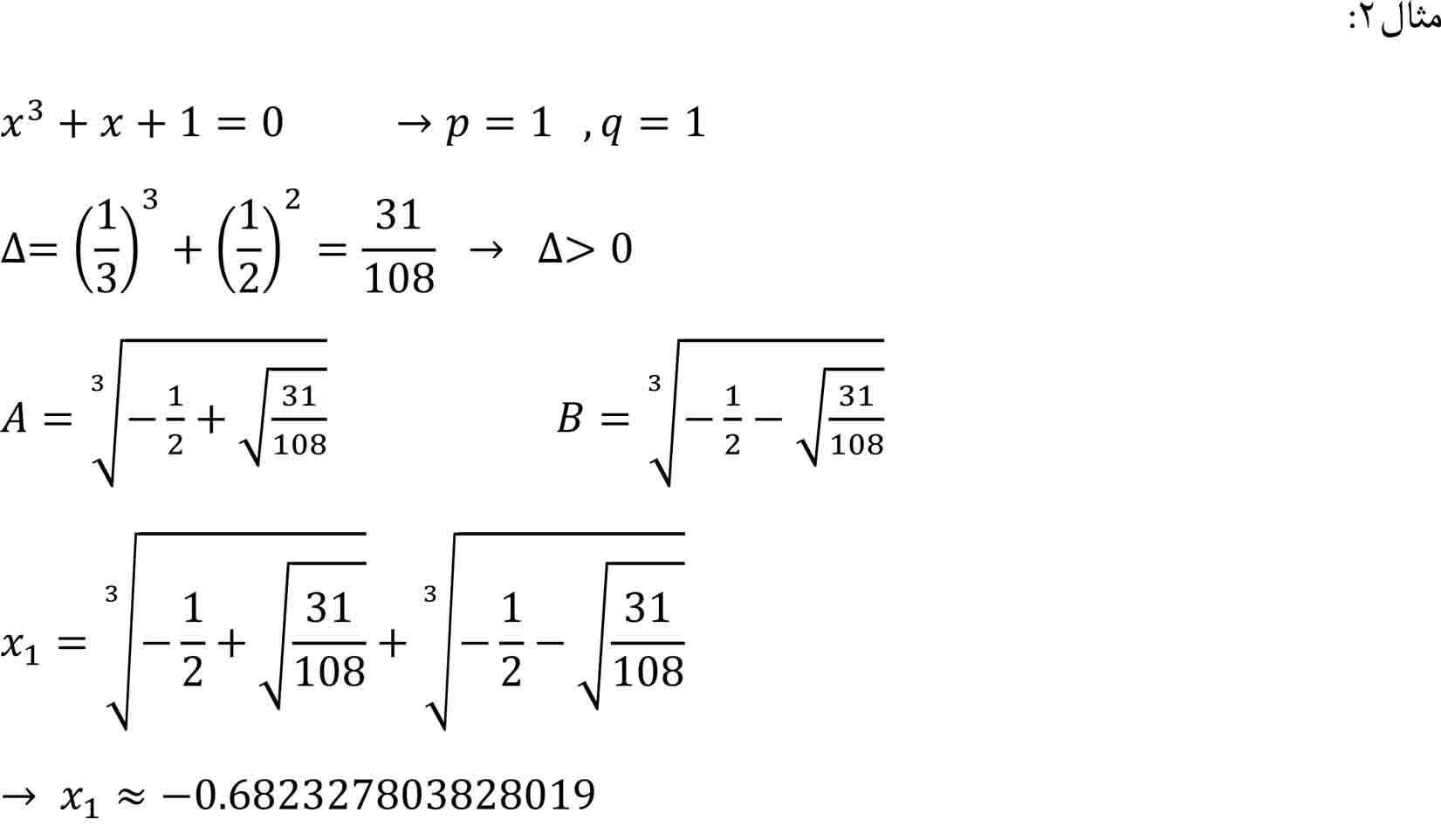 حل معادله ی کوبیک